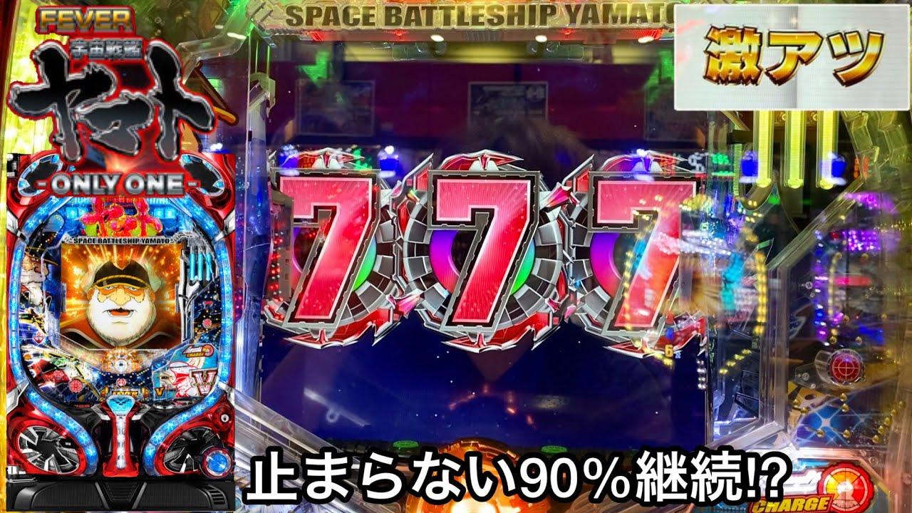 戦艦 ヤマト 199 パチンコ 宇宙