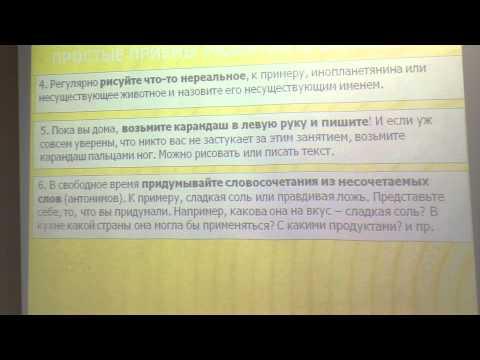 Простые и эффективные методы креативного мышления - Татьяна Матюшина