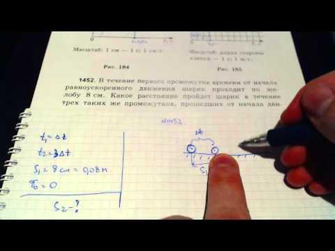 Задача 1452. (Физика. 9 класс. Перышкин)