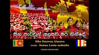 Siha Patawun Alasawa Saman Lenin mahatha.mp3
