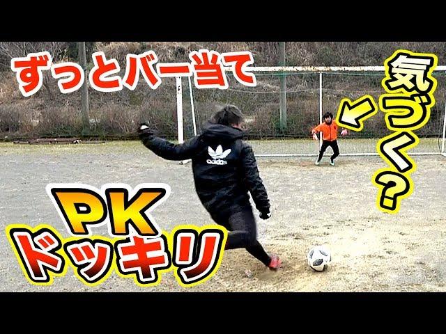 【サッカードッキリ】PK100本!ずっと「バー当て」してても気づかない説!