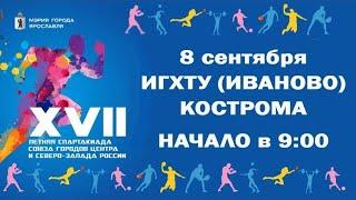 ИГХТУ (Иваново) - Кострома