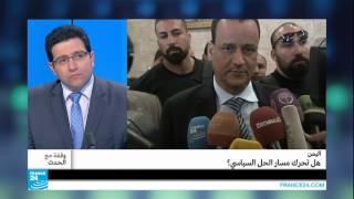 اليمن: هل تحرك المسار السياسي؟