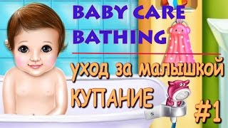 Мультфильм игра / Купание малышки мечты / Dream baby care bathing / Girl games