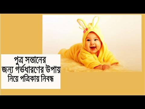 পুত্র সন্তানের জন্য গর্ভধারণের উপায় নিয়ে পত্রিকায় নিবন্ধ !! bangla health tips for men in women