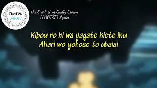 The Everlasting Guilty Crown [EGOIST]  Lyrics