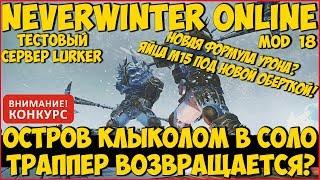 Траппер Возвращается? Остров Клыколом в Соло | Neverwinter Online | M18 (Тестовый Сервер)