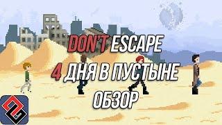 Обзор - Don't Escape 4 Days in a Wasteland - Некуда Бежать [OGREVIEW]
