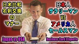 以前スティーブ的視点で公開した日本人サラリーマンとアメリカ人セール...