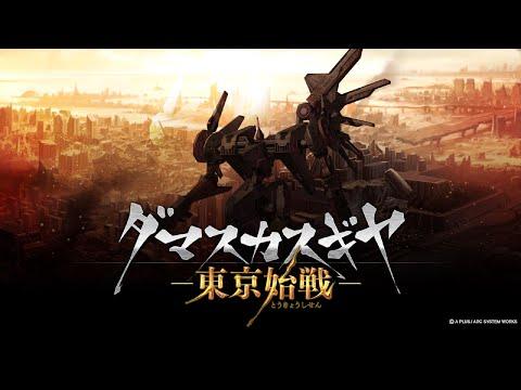 Damascus Gear: Operation Tokyo HD Edition - Trailer |