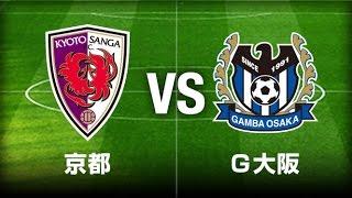 2014Jユースカップ 準々決勝 京都 vs G大阪 @ 刈谷