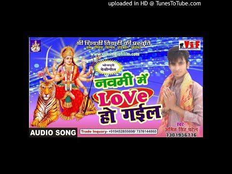 2017 का सुपरहिट नवरात्री गाना (रे सोनमी बादल गईले) Re Sonami Badal Gaile Amit Singh Patel