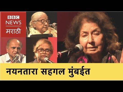 """Nayantara Sahgal : """"Why film industry is silent?"""" नयनतारा सहगल - मुंबईतलं संपूर्ण भाषण """