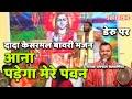 Kesarmal Bawri Bhajan Ana Pade Ga Mere Pawan video