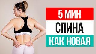 Моя спина больше НЕ БОЛИТ! Упражнение с валиком вернет здоровую спину за 5 минут
