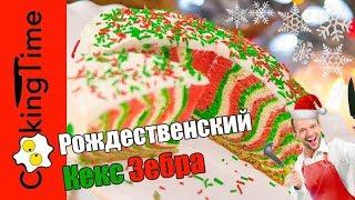 РОЖДЕСТВЕНСКИЙ КЕКС Зебра 🎂 🦓 быстрый рецепт как приготовить новогодний десерт / простой торт