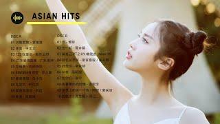 【Asian Hits】2019年最受歡迎 華語人氣歌曲 Chinese music relax music不能不聽的20首歌 2019華語流行歌曲20首 专辑 & 排行榜歌曲 中文歌曲排行榜2019