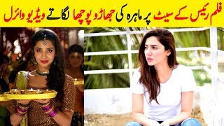 Unseen Funny Video Clip Of Mahira Khan Mop On The Set Cute Moments