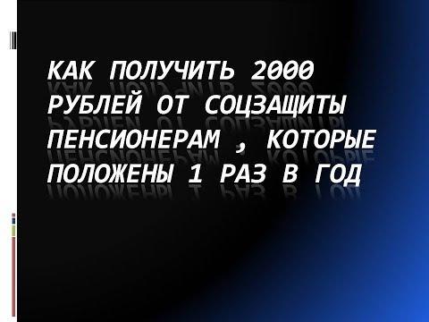 Как пенсионерам получить 2000 рублей от соцзащиты
