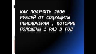 как пенсионерам получить 2000 рублей от соцзащиты в 2019 году