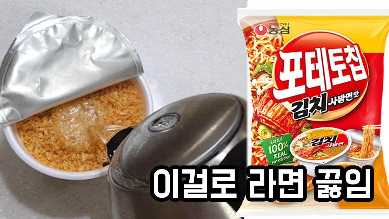 포테토칩맛 김치사발면