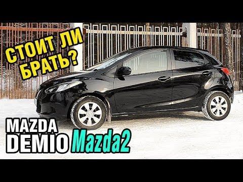 Стоит ли брать Mazda DEMIO 2007-2014 за 350 тыс?