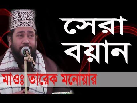 তারেক মনোয়ার New Bangla Waz 2017 l Tarek Monowar l Islamic Waz Bogra