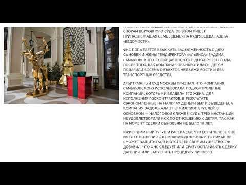 Российские налоговики захотели отобрать подарки детям задолги родителей - 15/11/2019 03:13
