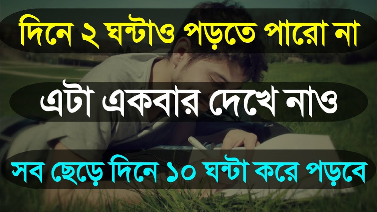 Powerful Motivational Speech for Students in Bengali | Start Study Today | Success Window