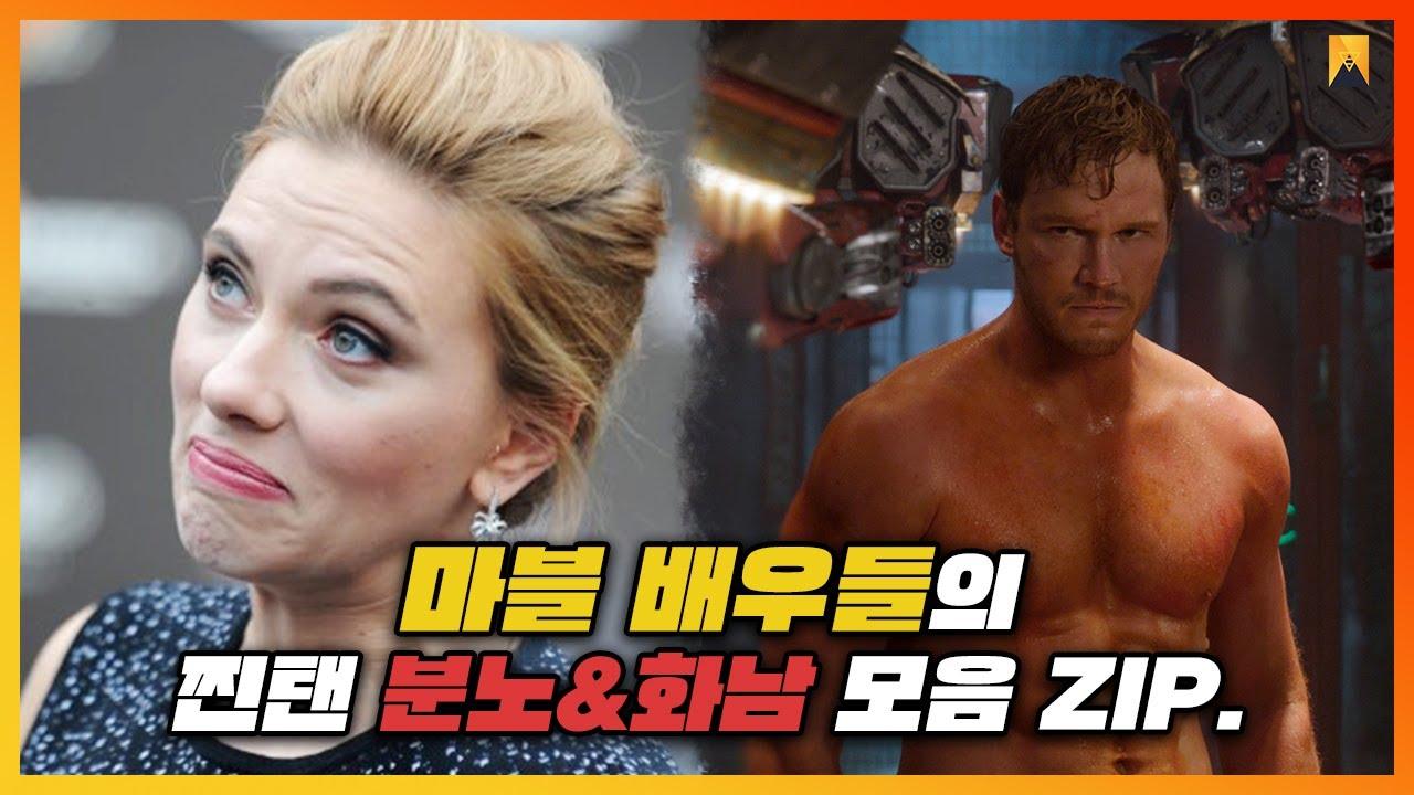 MCU! 마블 배우들의 분노 모먼트 모음집!