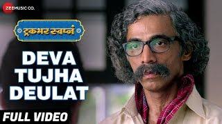 Download Video Deva Tujha Deulat - Full Video | Truckbhar Swapna | Makrand Deshpande | Adarsh Shinde | Shreyashh MP3 3GP MP4