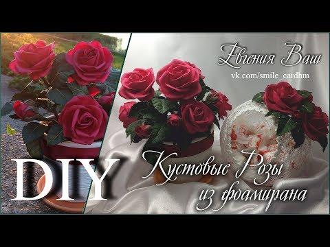 МК Роза кустовая без молда. Цветок, бутон, листья, стебель, сборка.