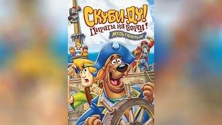 Скуби-Ду! Пираты на борту! (2007)