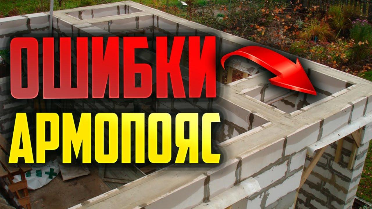 Пояс бетон раствор строительный тюмень