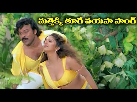 Telugu Super Hit Song - Mathekki Thuge vayasa