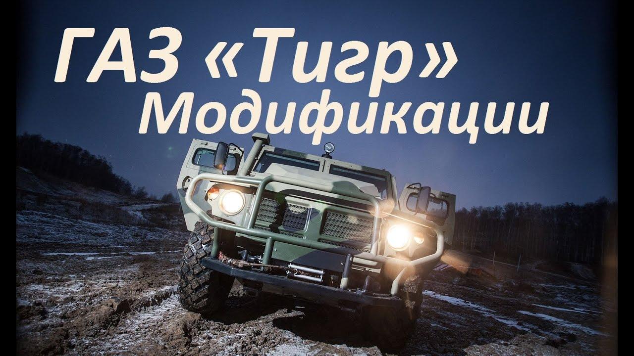 ГАЗ-2330 «ТИГР» (Гражданский,Военный)(Обзор Авто) _ AutoReview .
