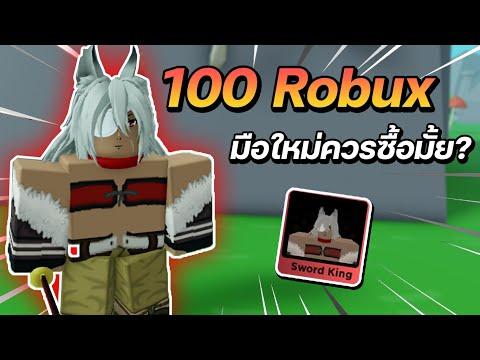Roblox : Anime Fighters Simulator   ตัวละคร 100 robux มือใหม่ควรซื้อมั้ย?
