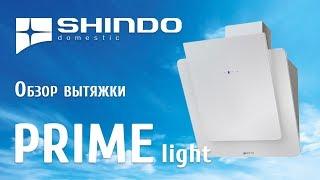 Обзор наклонной вытяжки PRIME light от бренда SHINDO