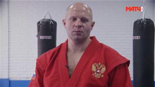 Федор Емельяненко в флешмобе проекта СпортКоманда - Спортфишка в поддержку Самбо