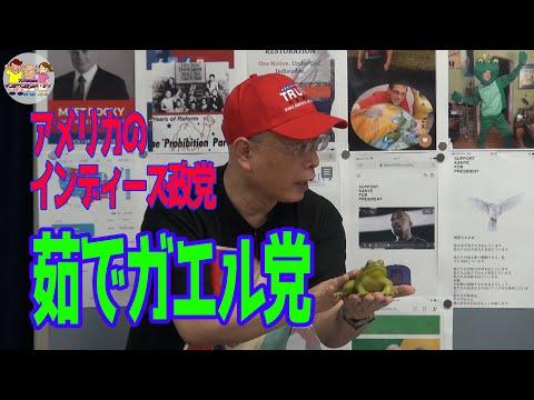 【大川ID】2020年12月②過去動画 アメリカ大統領選挙 第2弾<後編>