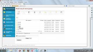 Как залить файл в корень сайта