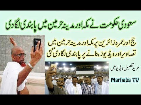 Selfies, Photos & Videos Bans in Makkah and Madina Saudi Arabia Urdu Hindi