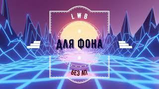 Топ энергичная музыка для фона без АП 2019