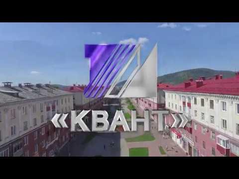 Телерадиокомпания «КВАНТ» Promo