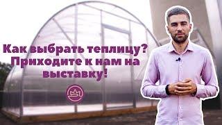 Как выбрать теплицу с поликарбоната?(, 2017-08-31T12:01:11.000Z)
