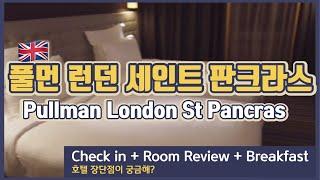 풀만 런던 세인트 판크라스 호텔, 체크인부터 조식까지 …