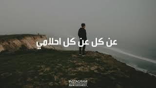 خارج عن السيطرة - احمد كامل اجمل كوبلية ف الاغنيه ((جديد))♥🍃