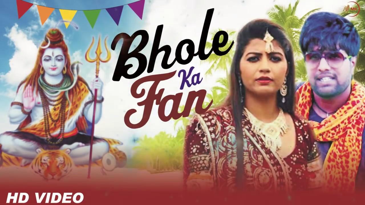 4G KA JAMANA BHOLE | SONIKA SINGH | New Haryanvi Bhole Baba DJ Song |  Haryanvi Songs 2019 | MKH