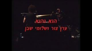 ערן צור ושלומי שבן - הופעה מלאה - ירושלים - 2002