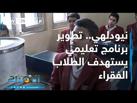 الصباح | نيودلهي.. تطوير برنامج تعليمي يستهدف الطلاب الفقراء